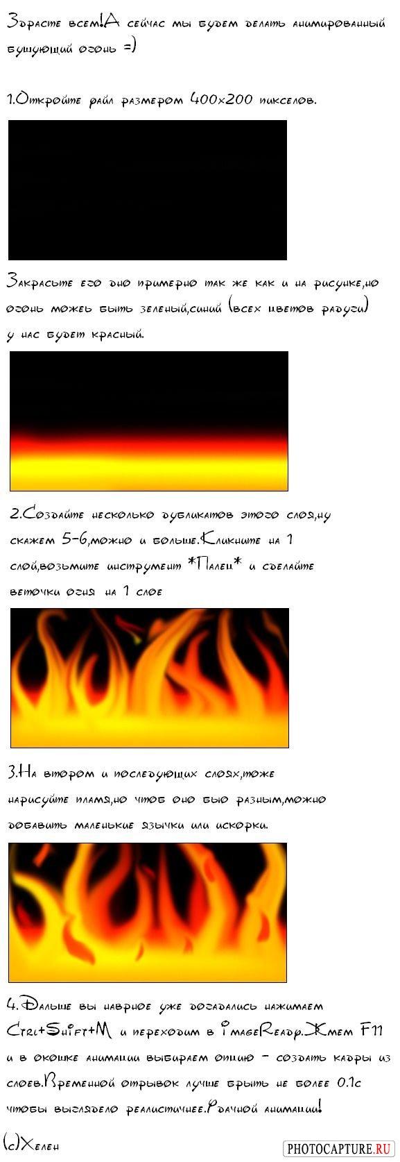Анимированный огонь