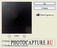 Создание сферы в фотошоп