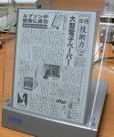 Электронная бумага Epson достигла типоразмера A4