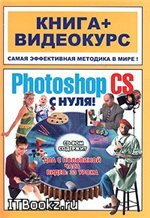Книга Adobe Photoshop CS С НУЛЯ