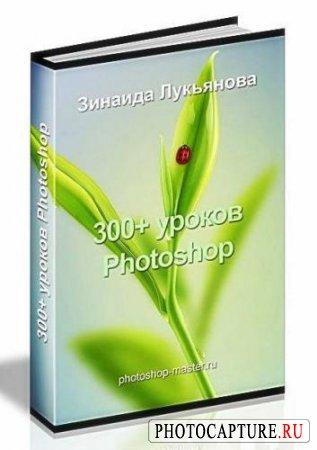 300+ уроков Photoshop