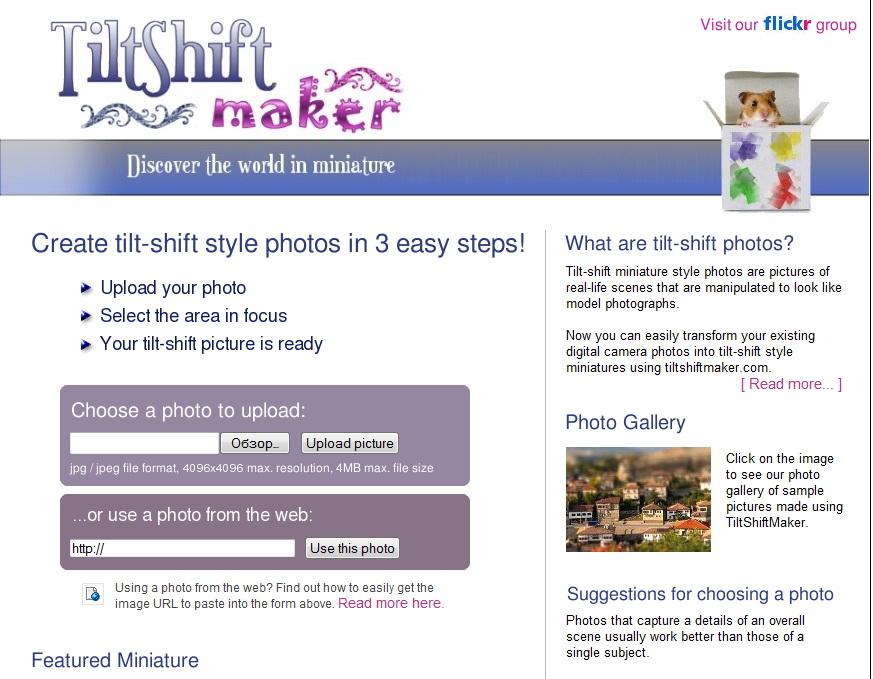 Tiltshiftmaker - глубина резкости online